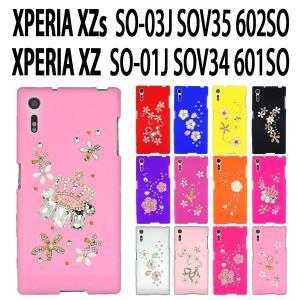 SO-03J / SOV35 / 602SO Xperia XZs / SO-01J / SOV34 / 601SO XPERIA XZ 兼用 Flower-deco デコシリコンケース カバー スマホ  スマートフォン trends