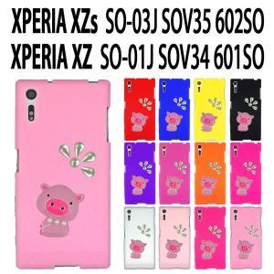 SO-03J / SOV35 / 602SO Xperia XZs / SO-01J / SOV34 / 601SO XPERIA XZ 対応 ぶたに真珠 デコシリコンケース  カバー|trends