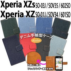 SO-03J / SOV35 / 602SO Xperia XZs / SO-01J / SOV34 / 601SO XPEARIA XZ 対応 デニム オーダーメイド 手帳型ケース TPU シリコン カバー ケース trends