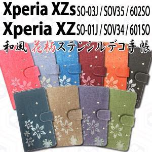SO-03J / SOV35 / 602SO Xperia XZs / SO-01J / SOV34 / 601SO XPEARIA XZ 兼用 和風花柄ステンシルデコ オーダーメイド 手帳型ケース TPU シリコン カバー trends