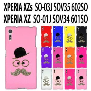 SO-03J / SOV35 / 602SO Xperia XZs / SO-01J / SOV34 / 601SO XPERIA XZ 兼用 デコシリコン ひげ帽子 ケース カバー スマホ スマートフォン trends
