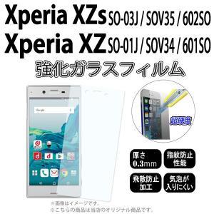 SO-03J / SOV35 / 602SO Xperia XZs / SO-01J / SOV34 / 601SO XPERIA XZ 兼用 強化ガラスフィルム [ 画面シール スマホ スマートフォン ケース カバー ] trends