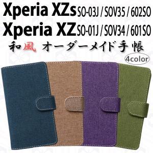 『強化ガラスフィルム付き』 SO-03J / SOV35 / 602SO Xperia XZs / SO-01J / SOV34 /601SO XPERIA XZ 兼用 和風 オーダーメイド 手帳型ケース カバー ケース trends