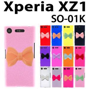 SO-01K SOV36 701SO Xperia XZ1 対応 リボン デコシリコンケース カバー スマホ スマートフォン エクスペリア|trends