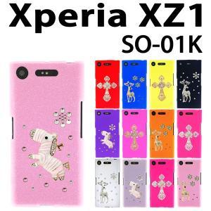 SO-01K SOV36 701SO Xperia XZ1 対応 Kirabiyaka デコシリコンケース エクスペリア カバー スマホ  スマートフォン|trends