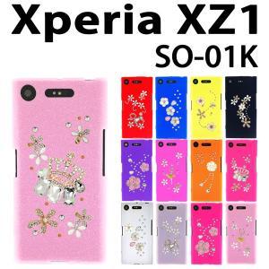 SO-01K SOV36 701SO Xperia XZ1 対応 Flower-deco デコシリコンケース カバー スマホ  スマートフォン エクスペリア|trends