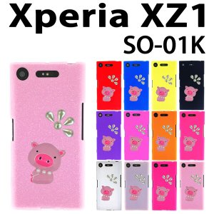 SO-01K SOV36 701SO Xperia XZ1 対応 ぶたに真珠 デコシリコンケース  カバー スマホ  スマートフォン エクスペリア|trends