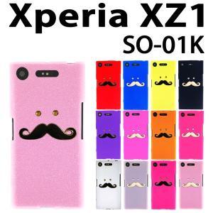 SO-01K SOV36 701SO Xperia XZ1 対応 デコシリコン ケース ひげデコ ケース カバー エクスペリア スマホ スマートフォン|trends