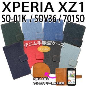 SO-01K / SOV36 / 701SO XPERIA XZ1 対応 デニム オーダーメイド 手帳型ケース TPU シリコン カバー ケース スマホ スマートフォン エクスペリア|trends