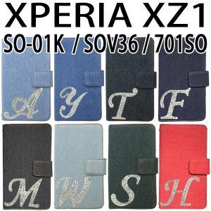 SO-01K / SOV36 / 701SO XPERIA XZ1 対応 デニム オーダーメイド手帳型 イニシャルデコケース カバー スマホ スマートフォン エクスペリア|trends