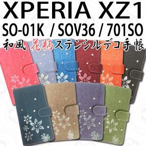 SO-01K / SOV36 / 701SO XPERIA XZ1 対応 和風花柄ステンシルデコ オーダーメイド 手帳型ケース TPU シリコン カバー ケース スマホ スマートフォン|trends