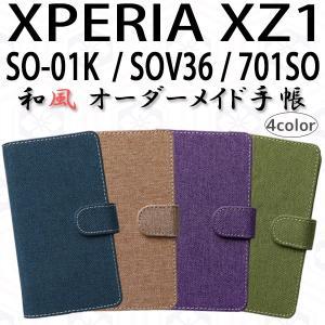 SO-01K / SOV36 / 701SO XPERIA XZ1 対応 和風 オーダーメイド 手帳型ケース TPU シリコン カバー ケース スマホ スマートフォン エクスペリア|trends