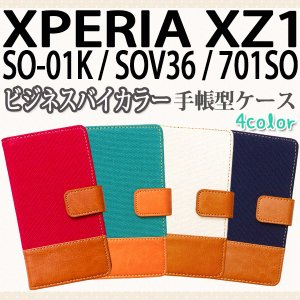 SO-01K / SOV36 / 701SO XPERIAXZ1 対応 ビジネスバイカラー手帳型ケース TPU シリコン カバー オーダーメイド|trends