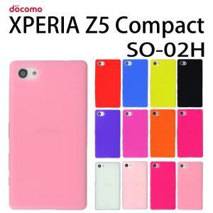 XPERIA Z5 Compact SO-02H 対応 シリコン ケース 全12色  エクスペリア ケース カバー スマホ スマートフォン