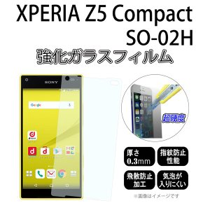XPERIA Z5 Compact SO-02H 対応  当店オリジナル スマートフォン 強化ガラス...