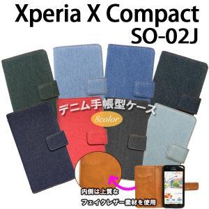 SO-02J Xperia X Compact 対応 デニム オーダーメイド 手帳型ケース TPU シリコン カバー ケース スマホ スマートフォン|trends