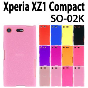 SO-02K Xperia XZ1 Compact 対応 シリコン ケース 全12色 エクスペリア ケース カバー スマホ スマートフォン trends