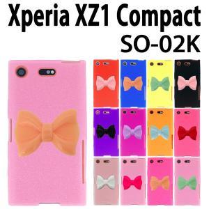 SO-02K Xperia XZ1 Compact 対応 リボン デコシリコンケース カバー スマホ スマートフォン エクスペリア trends
