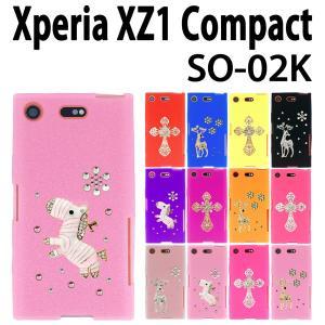 SO-02K Xperia XZ1 Compact 対応 Kirabiyaka デコシリコンケース エクスペリア カバー スマホ  スマートフォン trends