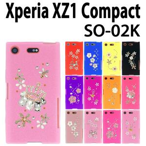 SO-02K Xperia XZ1 Compact 対応 Flower-deco デコシリコンケース カバー スマホ  スマートフォン エクスペリア trends