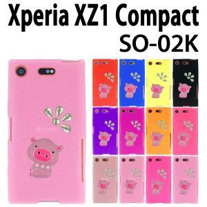 SO-02K Xperia XZ1 Compact 対応 ぶたに真珠 デコシリコンケース  カバー スマホ  スマートフォン エクスペリア trends