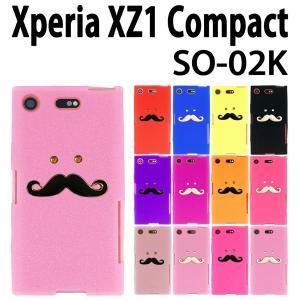 SO-02K Xperia XZ1 Compact 対応 デコシリコン ケース ひげデコ ケース カバー エクスペリア スマホ スマートフォン trends