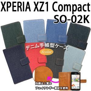 SO-02K Xperia XZ1 Comoact 対応 デニム オーダーメイド 手帳型ケース TPU シリコン カバー ケース スマホ スマートフォン エクスペリア trends