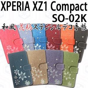 SO-02K Xperia XZ1 Compact 対応 和風花柄ステンシルデコ オーダーメイド 手帳型ケース TPU シリコン カバー ケース スマホ スマートフォン trends