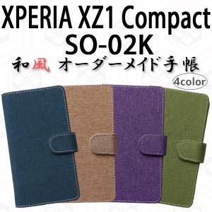 SO-02K Xperia XZ1 Compact 対応 和風 オーダーメイド 手帳型ケース TPU シリコン カバー ケース スマホ スマートフォン エクスペリア trends