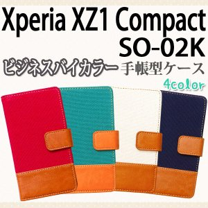 SO-02K Xperia XZ1 Compact 対応 ビジネスバイカラー手帳型ケース TPU シリコン カバー オーダーメイド Xperia trends