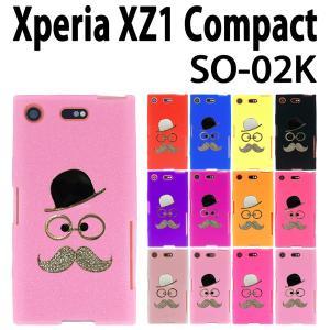 SO-02K Xperia XZ1 Compact 対応 デコシリコン ひげ帽子 ケース カバー エクスペリア スマホ スマートフォン trends