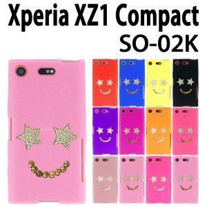 SO-02K Xperia XZ1 Compact 対応 スマイルデコ デコシリコンケース カバー エクスペリア スマートフォン スマホ trends