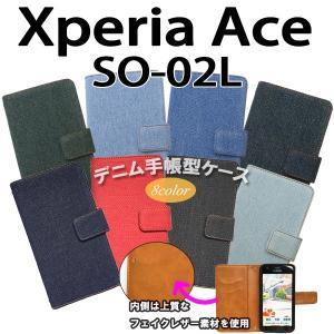 SO-02L Xperia Ace 対応 デニム オーダーメイド 手帳型ケース 手帳型カバー SO-02Lカバー SO-02Lケース スマホ スマートフォン|trends