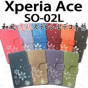 SO-02L Xperia Ace 対応 和風花柄ステンシルデコ オーダーメイド 手帳型ケース 手帳カバー SO-02Lカバー SO-02Lケース スマホ スマートフォン|trends