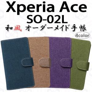 SO-02L Xperia Ace 対応 和風 オーダーメイド 手帳型ケース TPU シリコン カバー ケース スマホ スマートフォン|trends