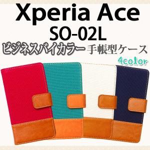 SO-02L Xperia Ace 対応 ビジネスバイカラー手帳型ケース 手帳型カバー オーダーメイド SO-02Lケース SO-02Lカバー 手帳ケース 手帳カバー|trends