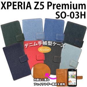 XPERIA Z5 Premium SO-03H 対応 デニム オーダーメイド 手帳型ケース TPU シリコン カバー ケース エクスペリア スマホ|trends
