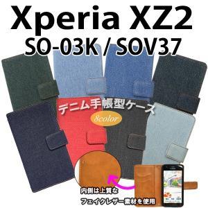 SO-03K SOV37 702SO Xperia XZ2 対応 デニム オーダーメイド 手帳型ケース TPU シリコン カバー ケース スマホ スマートフォン エクスペリア|trends