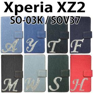 SO-03K SOV37 702SO Xperia XZ2 対応 デニム オーダーメイド手帳型 イニシャルデコケース カバー スマホ スマートフォン エクスペリア trends