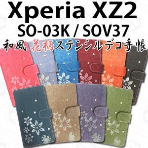 SO-03K SOV37 702SO Xperia XZ2 対応 和風花柄ステンシルデコ オーダーメイド 手帳型ケース TPU シリコン カバー ケース スマホ スマートフォン エクスペリア|trends