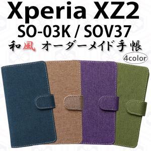 SO-03K SOV37 702SO Xperia XZ2 対応 和風 オーダーメイド 手帳型ケース TPU シリコン カバー ケース スマホ スマートフォン エクスペリア|trends