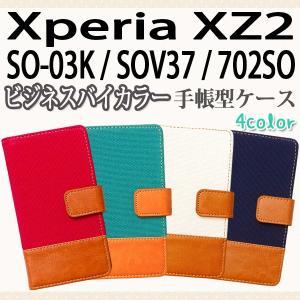 SO-03K SOV37 702SO Xperia XZ2 対応 ビジネスバイカラー手帳型ケース TPU シリコン カバー オーダーメイド|trends