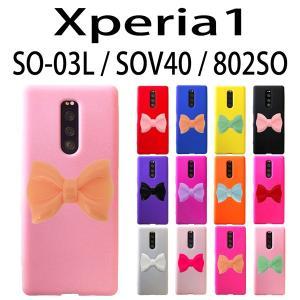SO-03L SOV40 802SO Xperia1 対応 リボン デコシリコンケース カバー スマホ スマートフォン Xperia1 trends