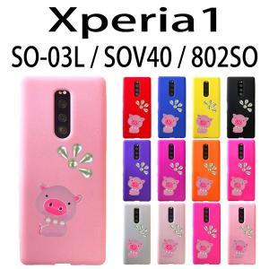 SO-03L SOV40 802SO Xperia1 対応 ぶたに真珠 デコシリコンケース  カバー スマホ  スマートフォン Xperia1 trends