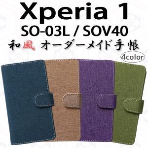 SO-03L SOV40 802SO Xperia1 対応 和風 オーダーメイド 手帳型ケース TPU シリコン カバー ケース スマホ スマートフォン trends
