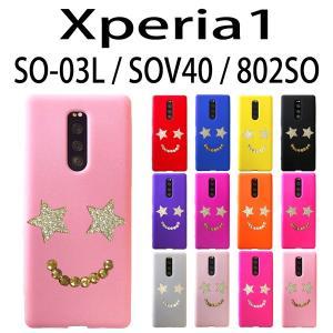 SO-03L SOV40 802SO Xperia1 対応 スマイルデコ デコシリコンケース カバー スマートフォン スマホ Xperia1 trends