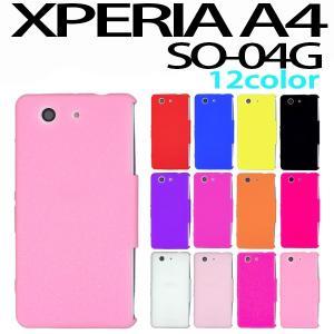XPERIA A4 SO-04G 対応 シリコン ケース  全12色 ケース カバー エクスペリア スマホ スマートフォン