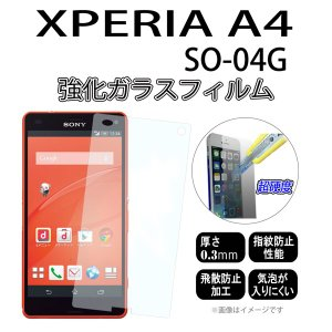 XPERIA A4 SO-04G 対応 強化ガラスフィルム [ 画面シール エクスペリア スマートフ...