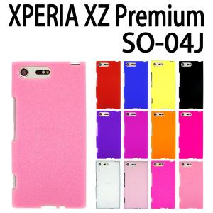 SO-04J Xperia XZ Premium 対応 シリコンケース カバー 全12色 エクスペリア ケース カバー スマホ スマートフォン|trends