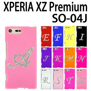 SO-04J Xperia XZ Premium 対応 イニシャル デコシリコンケース カバー エクスペリア スマホ スマートフォン|trends